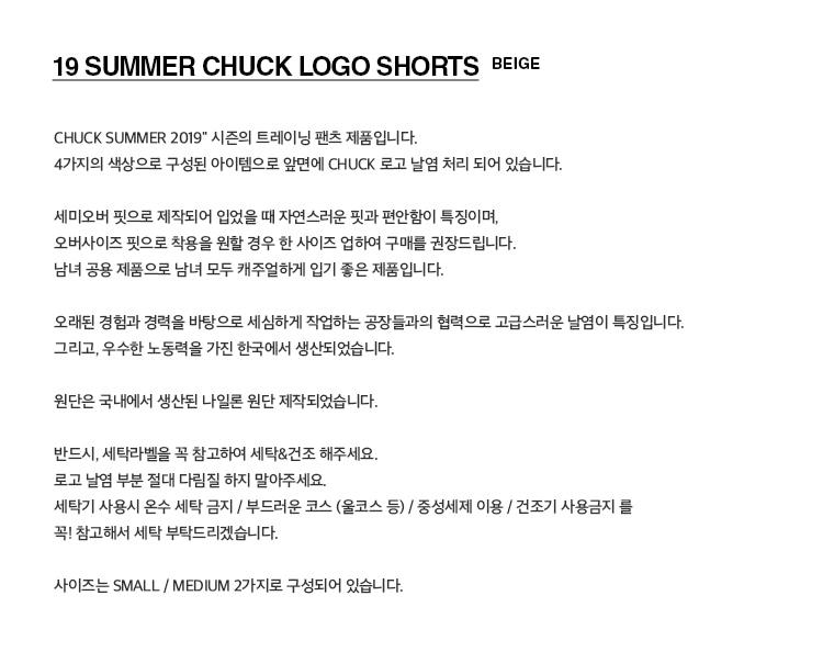 척(CHUCK) 19 SUMMER 로고 쇼츠 (베이지)