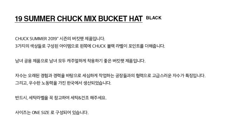 척(CHUCK) 19 SUMMER 믹스 버킷햇 (블랙)