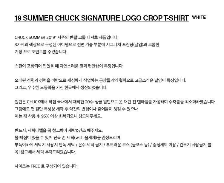 척(CHUCK) 19 SUMMER 시그니처 로고 크롭 티셔츠 (화이트)